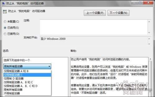 巧用組策略提高Win7系統安全性