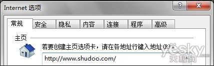 巧用組策略提高Windows7系統安全性