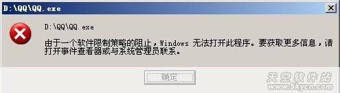妙用組策略限制非法軟件超限運行