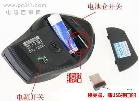 無線鼠標怎麼用使用教程