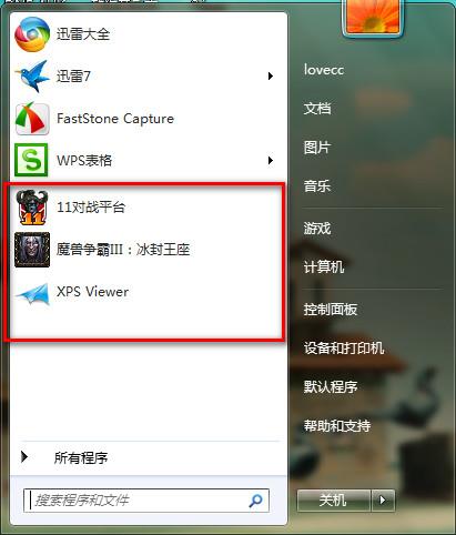 如何隱藏win7開始菜單顯示最近打開的程序