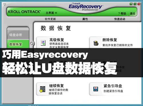 巧用Easyrecovery 輕松讓U盤數據恢復 教程