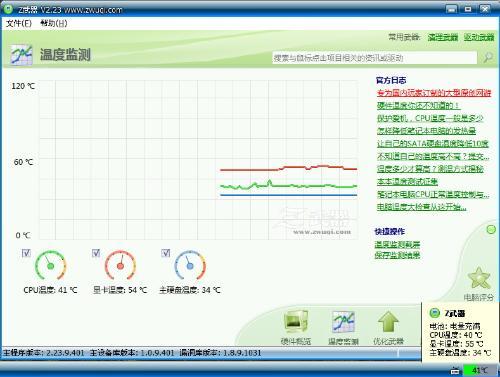電腦CPU溫度過高 cpu使用率較高怎麼辦