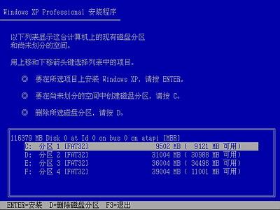Windows xp光盤啟動安裝系統詳解(圖解教程)  - Q仔 - Q仔*網易博客