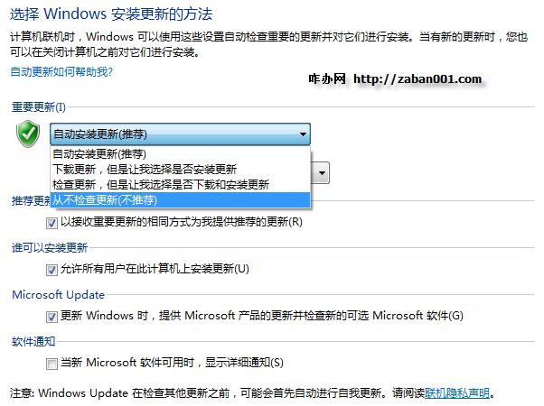 Windows7系統自動更新功能介紹