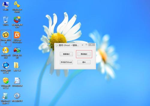 XP下用PE工具箱安裝WIN7系統
