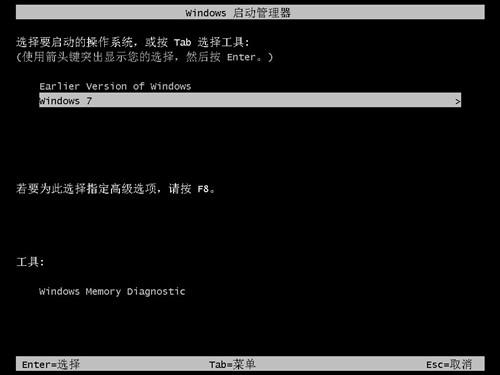 WIN7系統安裝過程