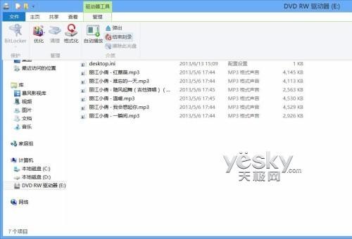 Windows8系統輕松刻錄各種數據光盤