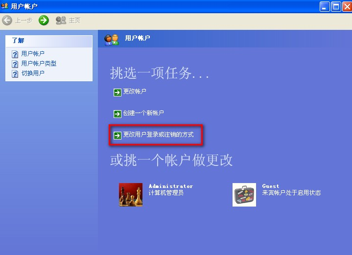 XP系統在新建賬戶下找不到Administrator賬戶下的文件