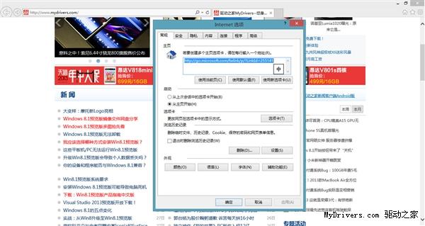 新鮮火熱 Windows 8.1預覽版海量圖賞