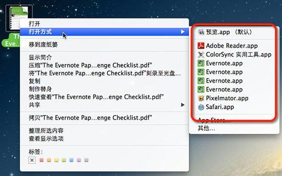 OS X如何更改文件的默認打開方式