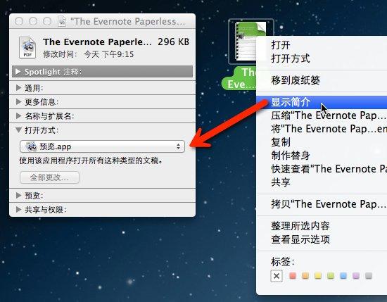 OS X小技巧:如何更改文件的默認打開方式