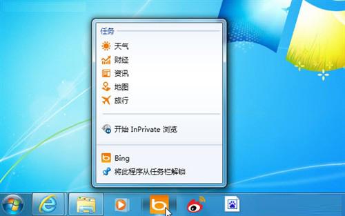 鎖定清除Win7超級任務欄運用自如 教程