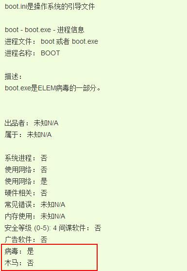 boot.exe是什麼?