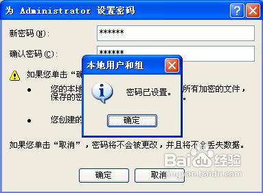 無法顯示administrator賬戶怎麼辦