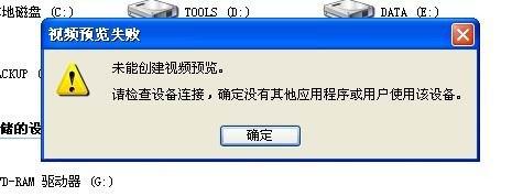 """解決無法打開攝像頭 提示""""未能創建視頻預覽,請檢查設備連接"""""""