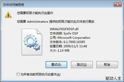 windows7聲卡驅動不能安裝的自動、手動解決方案