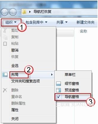 文件夾左側(導航欄)計算機圖標丟失