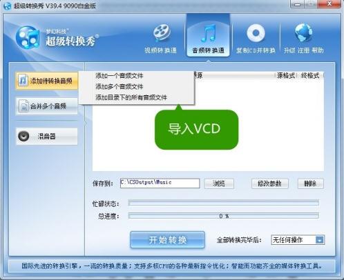VCD轉mp3方法,VCD怎麼轉mp3