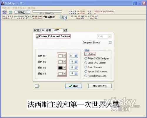 sub中文字幕轉換為srt或ssa格式5