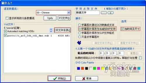 sub中文字幕轉換為srt或ssa格式4