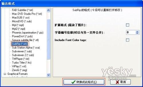 sub中文字幕轉換為srt或ssa格式6