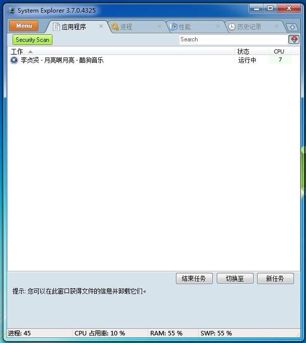 System Explorer 使用圖文教程
