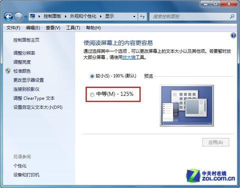 放大鏡調整Windows 7字體 上網更方便