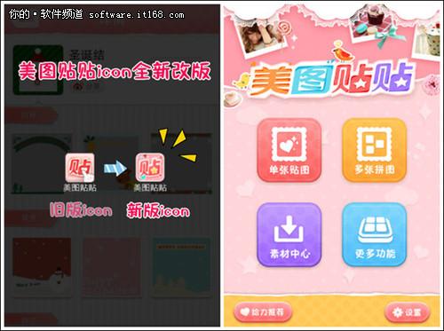 美圖貼貼Android版2.0上線首推文字功能