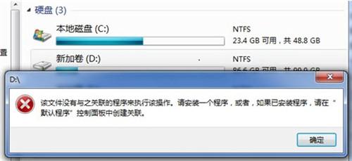 解決Win7系統磁盤無法打開的問題 教程