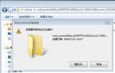 windows7文件夾權限添加,解決目標文件夾訪問被拒絕