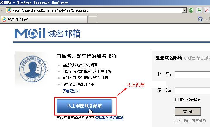 如何開通QQ域名郵箱