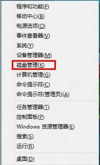 如何在Windows 8中對未分配的磁盤空間進行分區