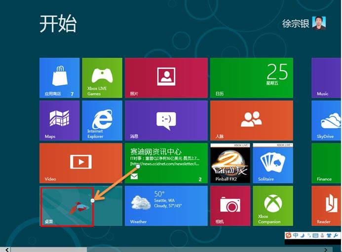 如何使用Windows 8 消費預覽版中圖片密碼