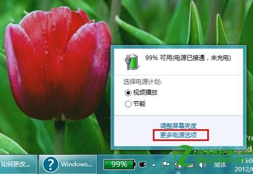 Windows 8 中關閉快速啟動開機功能?