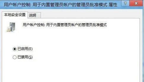 停用Windows8系統內置管理員賬戶