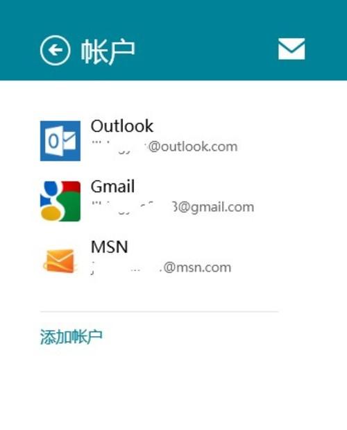 Windows 8郵件功能給我們帶來了什麼?