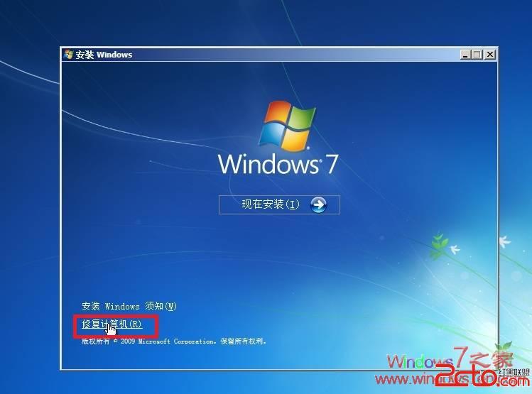 重新獲取windows7系統管理員權限