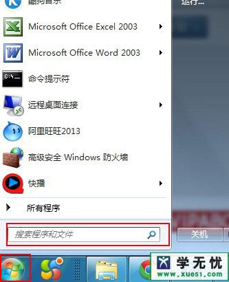 win7搜索文件和程序