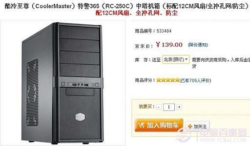 2700元高性價比核顯大屏實用電腦配置推薦
