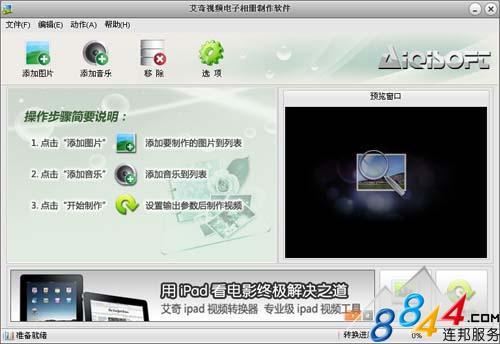 艾奇視頻電子相冊制作軟件使用教程 教程