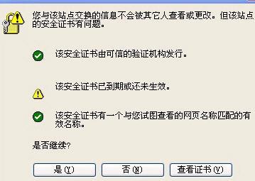 如何解決安全證書錯誤
