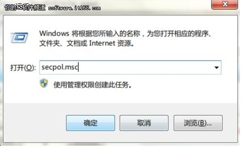 Windows7輕松屏蔽多用戶登陸 教程