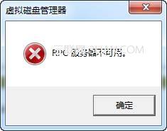 """磁盤管理報錯:""""RPC服務器不可用""""的解決方法"""