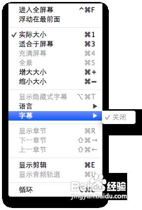 Mac系統下給MP4影片添加軟字幕