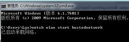 Win7系統虛擬Wifi變無線路由
