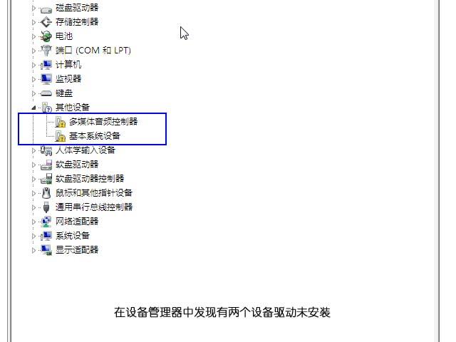 Windows 7 驅動更新及安裝新解