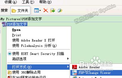 如何在生成的PDF檔上添加文字