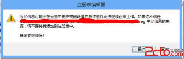 "Windows 8如何將任意文件固定到""開始""屏幕"