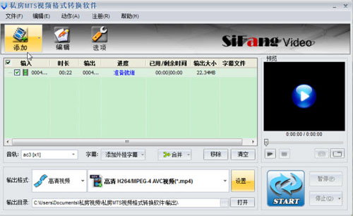 DV視頻處理之MTS格式轉換合並一步搞定